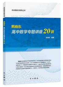 【正版】熊晓东高中数学专题讲座20讲 熊晓东编著
