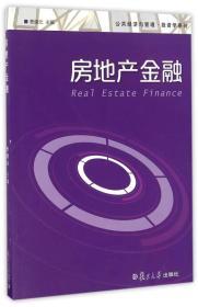 公共经济与管理·投资学系列:房地产金融