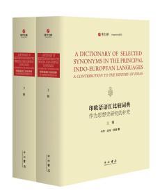 印欧语语汇比较词典 作为思想史研究的补充(精装全2册)