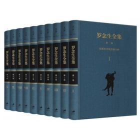 罗念生全集:增订典藏版