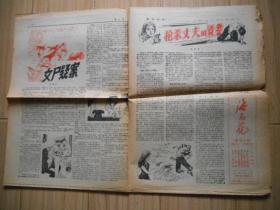 80年代老报纸:海石花  特刊1号(创刊号) 8开8版:枪杀丈夫的贤妻、骨灰堂里的婚礼、女尸疑案、假女人的骗婚术、一起未遂的蒋特谋害毛主席事件、等