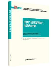 """中国""""经济新常态"""":内涵与对策"""