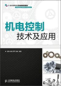 机电控制技术及应用?