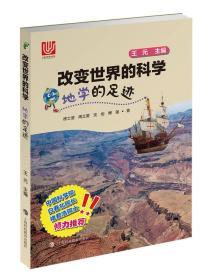 地学的足迹/改变世界的科学丛书