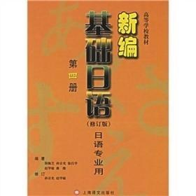 新编基础日语:日语专业用(第4册)(修订版)