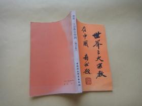 世界三大宗教在中国   (增订版)