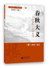 中华根文化.中学生读本:春秋大义-<<春秋>>三传选读