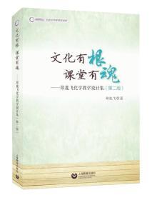 文化有根 课堂有魂 郑胤飞化学教学设计集(第二版)