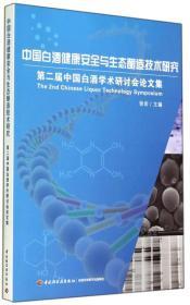 中国白酒健康安全与生态酿造技术研究-第二届中国白酒学术研讨会论文集