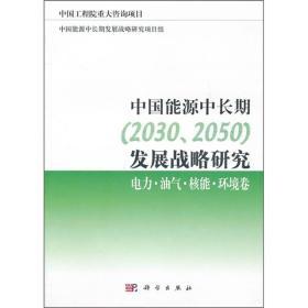 中国能源中长期(2030、2050)发展战略研究:可再生能源卷