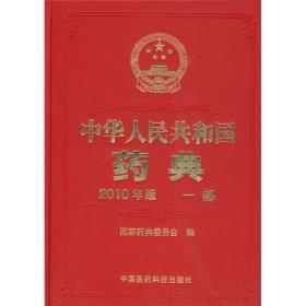 2010年版中华人民共和国药典(第1部)