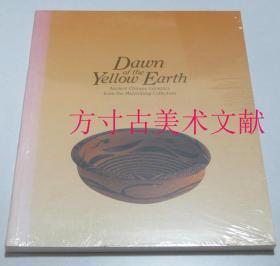 玫茵堂藏 DAWN OF THE YELLOW EARTH: ANCIENT CHINESE CERAMICS FROM THE MEIYINTANG COLLECTION 未开封