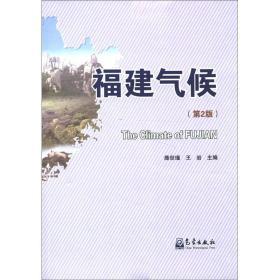 福建气候-第二2版 鹿世瑾 气象出版社 9787502955571