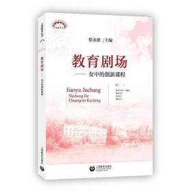 教育剧场女中的创新课程(上海教育丛书)