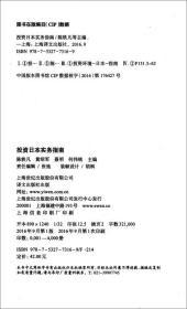 投资日本实务指南