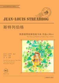 斯特列伯格初级钢琴旋律性练习曲 作品63、64(附CD光盘一张)/世纪钢琴音乐绘本
