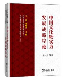 中国文化软实力发展战略综论