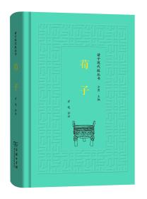 诸子现代版丛书:荀子