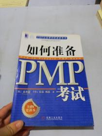 PMP资格认证考试丛书:如何准备PMP考试(第4版更新本)