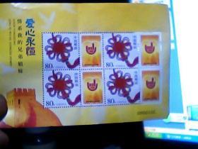 爱心永恒情系我的兄弟姐妹邮票( 一套 邮票80分四张