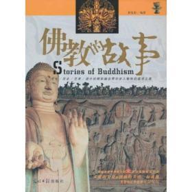 正版图书 B-9/佛教的故事