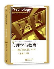 二手正版心理学与教育--理论和实践 第三版 卢家楣9787544473835ag
