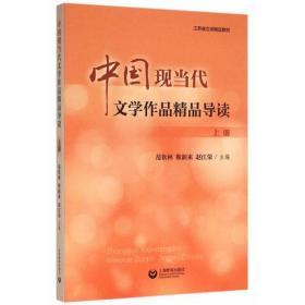 中国现当代文学作品精品导读-上册