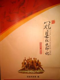 冠县红色印记