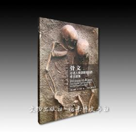《骨文—讲述人类遗骸背后的考古故事》