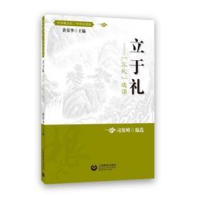"""中华根文化.中学生读本:立于礼——""""三礼""""选读"""