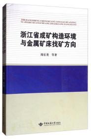 浙江省成矿构造环境与金属矿床找矿方向