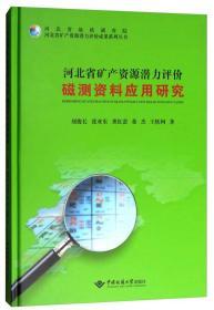 河北省矿产资源潜力评价磁测资料应用研究