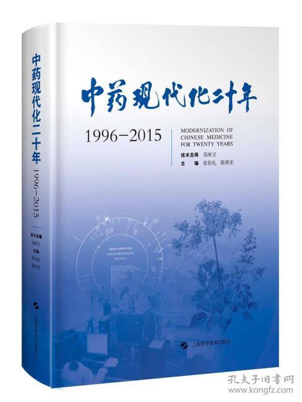 中药现代化二十年1996-2015