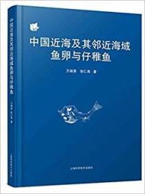 正版】中国近海及其邻近海域鱼卵与仔稚鱼