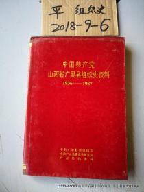 中国共产党山西省广灵县组织史资料 1936--1987.10  品如图 免争议,
