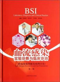 血流感染实验诊断与临床诊治(第二版)