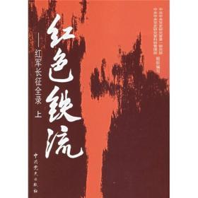 红色铁流:红军长征全录(全2册)