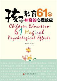 孩子教育-61个神奇的心理效应