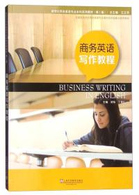 新世纪商务英语专业本科系列教材:商务英语写作教程(第二版)