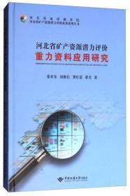 河北省矿产资源潜力评价成果系列丛书:河北省矿产资源潜力评价重力资料应用研究