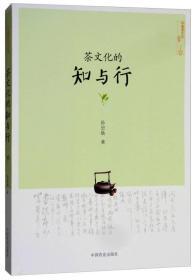 茶文化的知与行/中国茶文化丛书