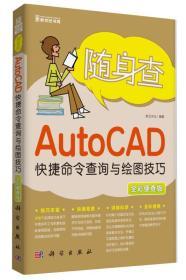 AutoCAD快捷命令查询与绘图技巧(全彩便查版)