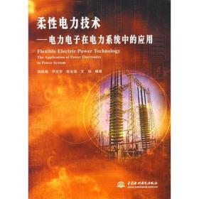 柔性电力技术(电力电子在电力系统中的应用) 韩民晓尹忠东徐永海 中国水利水电出版社 2007年10月01日 9787508448428