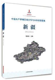 9787547834398-hj-中国水产养殖区域分布与水体资源图集 新疆
