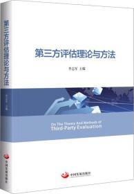 第三方评估理论与方法