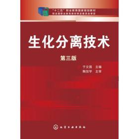 特价! 生化分离技术(第三版)于文国9787122205636化学工业出版社