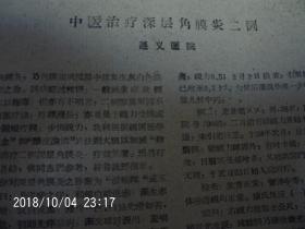 中医治疗深层角膜炎二则——遵义医院     中医复印资料 (1页A4纸)