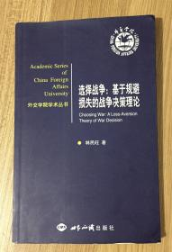 选择战争:基于规避损失的战争决策理论(外交学院学术丛书)Choosing War: A Loss-Aversion Theory of War Decision 9787501238095