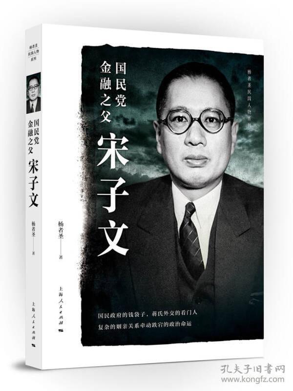 杨者圣民国人物系列:国民党金融之父宋子文