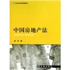 中国房地产法